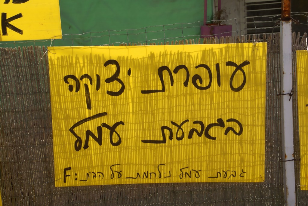 """""""Operation Cast Lead"""" on Giv'at Amal. Footnote: Givat Amal will fight for the home"""